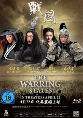 Воюющие царства / The warring state / Zhan Guo (2011)